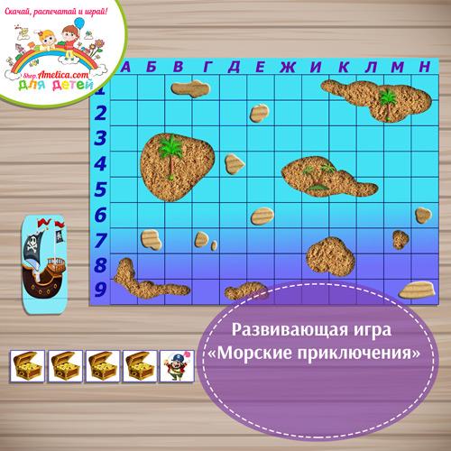 Развивающая игра «Морские приключения» скачать для печати