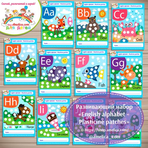 Рабочие листочки «English alphabet - Plasticine patches» скачать для детей и распечатать