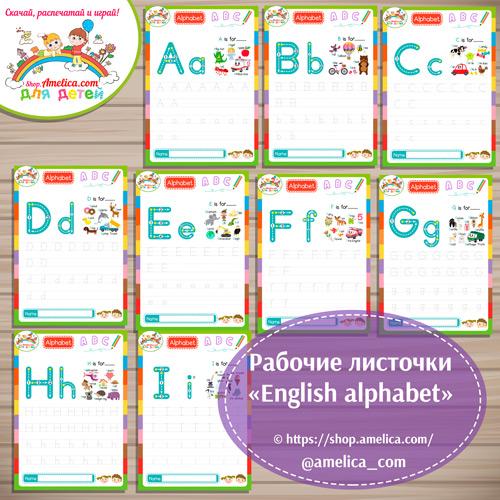 Рабочие листочки English alphabet скачать для детей и распечатать