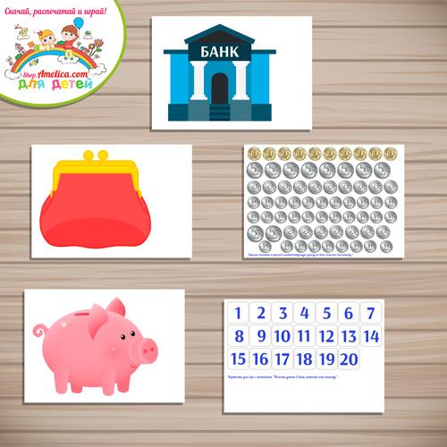 Игры по финансовой граммотности для детей! Финансовая игра на липучках «Положи монеты в Банк, кошелек и копилку» скачать