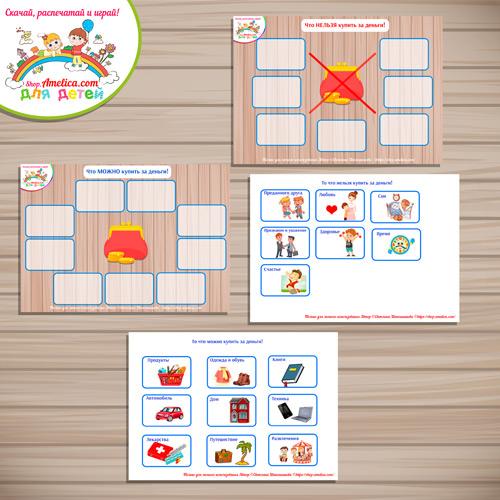 Игры по финансовой грамотности для дошкольников ««Что можно купить за деньги, а что нет» скачать для печати
