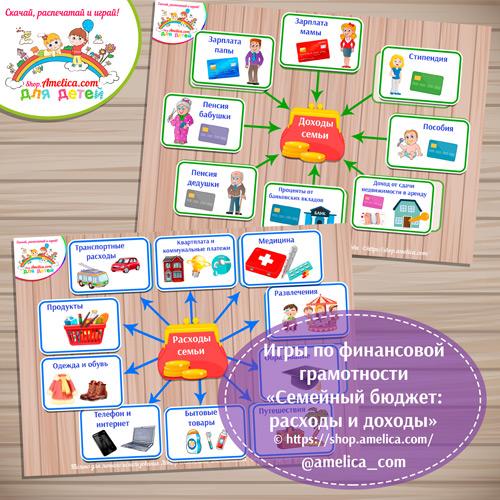 Игры по финансовой грамотности для дошкольников «Семейный бюджет: расходы и доходы» скачать для печати