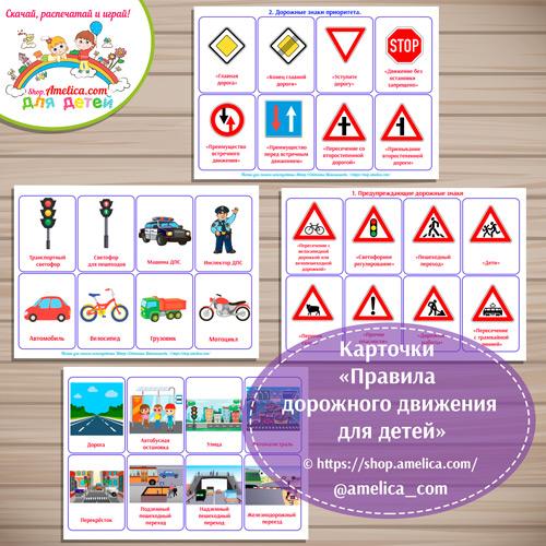 Игры по ПДД для детей. Карточки «Правила дорожного движения»