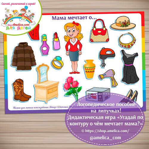 Логопедическое пособие на липучках! Дидактическая игра «Угадай по контуру о чём мечтает мама?»