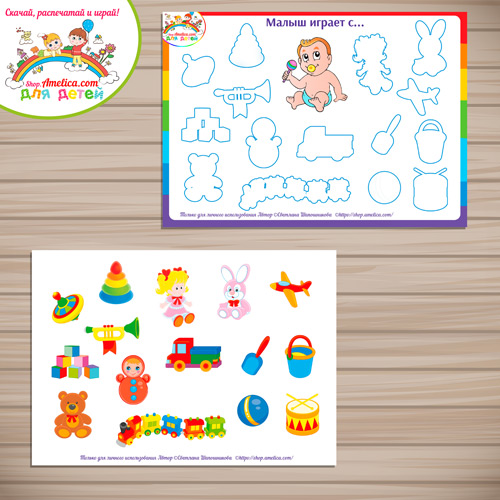 Логопедическое пособие на липучках! Дидактическая игра «Угадай по контуру с чем играет малыш?»