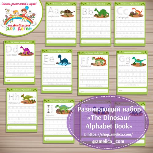 Рабочие листочки «The Dinosaur Alphabet Book»