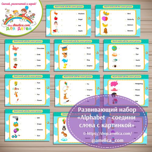 Развивающий набор «Alphabet - соедини слова с картинкой»