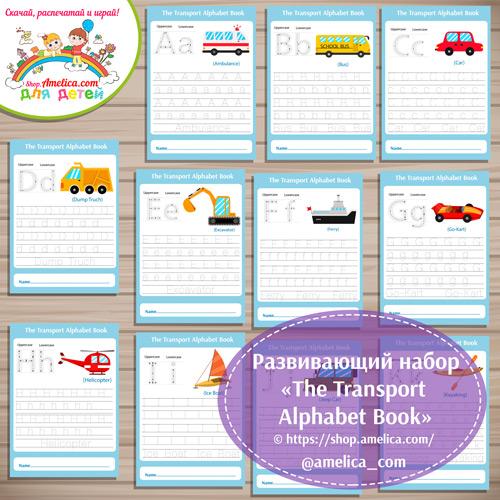 Рабочие листочки «The Transport Alphabet Book»
