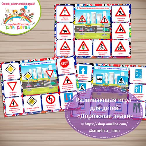 """Игры по безопасности дорожного движения для детей. Развивающая игра """"Дорожные знаки"""" скачать для печати"""