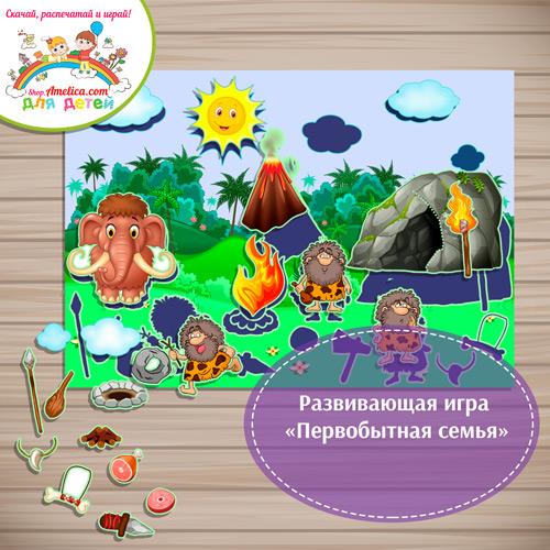 Развивающая игра «Первобытная семья» скачать для печати