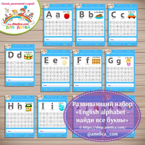Развивающий набор «English alphabet - найди все буквы»
