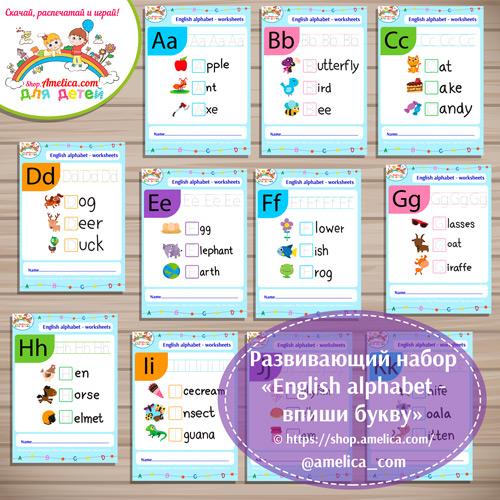 Развивающий набор «English alphabet - впиши букву».