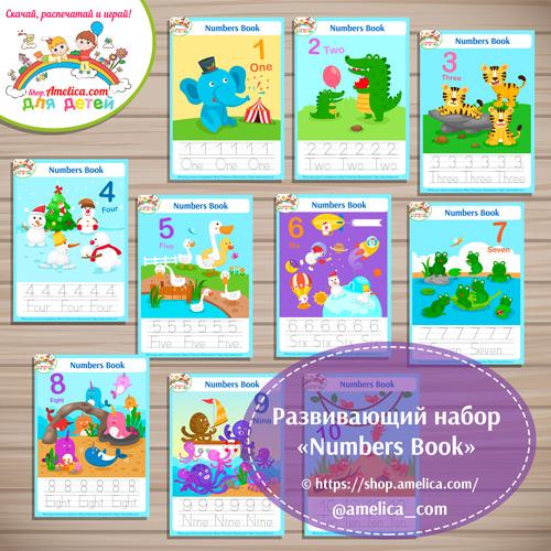 Развивающий набор «Numbers Book» скачать для детей и распечатать