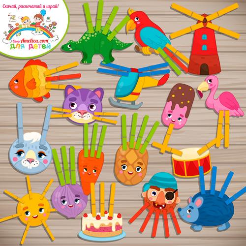 Шаблоны для игр с прищепками для малышей скачать для распечатки