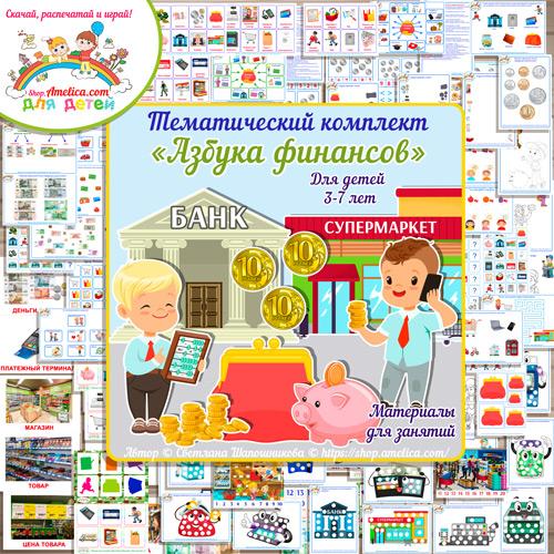 """Игры по финансовой грамотности. Тематический комплект """"Азбука финансов"""" скачать и распечатать для детей"""