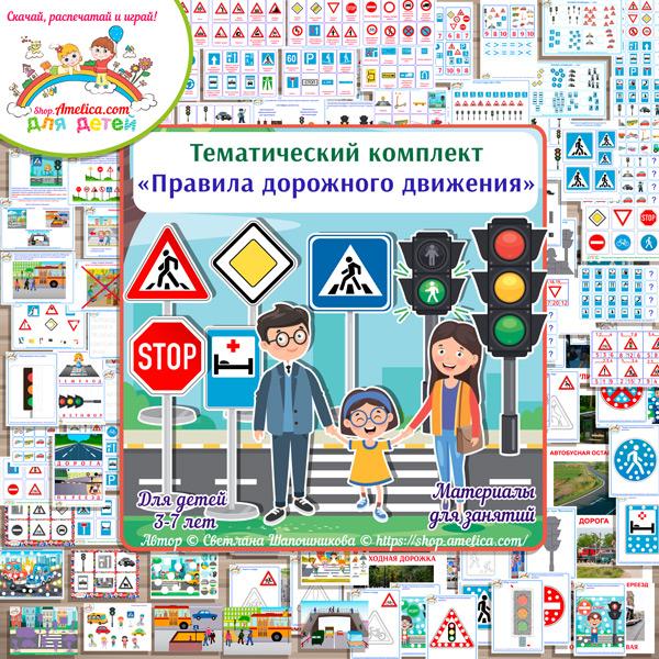 """ПДД для детей. Тематический комплект """"Правила дорожного движения"""""""