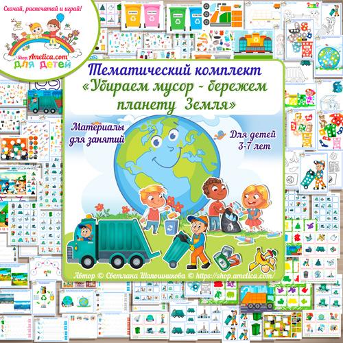 """Экологические игры. Тематический комплект """"Убираем мусор - бережем планету Земля"""" скачать и распечатать для детей"""