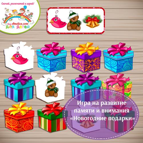 """Настольные игры распечатай и играй! Игра на развитие памяти и внимания """"Новогодние подарки"""" скачать для печати"""