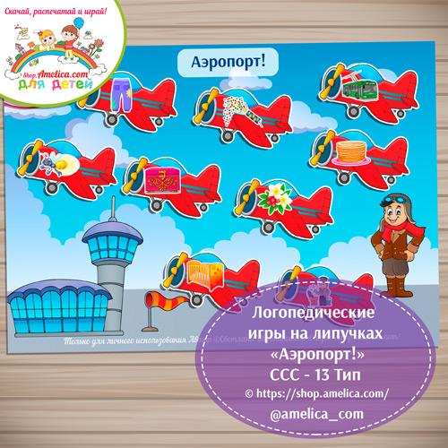 Логопедические игры на липучках «Аэропорт!», слоговая структура слова — 13 тип.