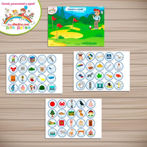 Логопедические игры на липучках «Играем в гольф!», слоговая структура слова — 11 тип.