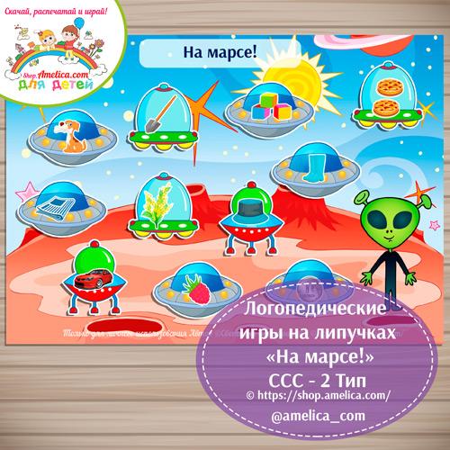 огопедические игры на липучках «На Марсе!», слоговая структура слова — 2 тип скачать для печати