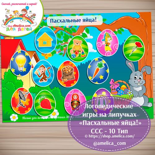 Логопедические игры на липучках «Пасхальные яйца!», слоговая структура слова — 10 тип.