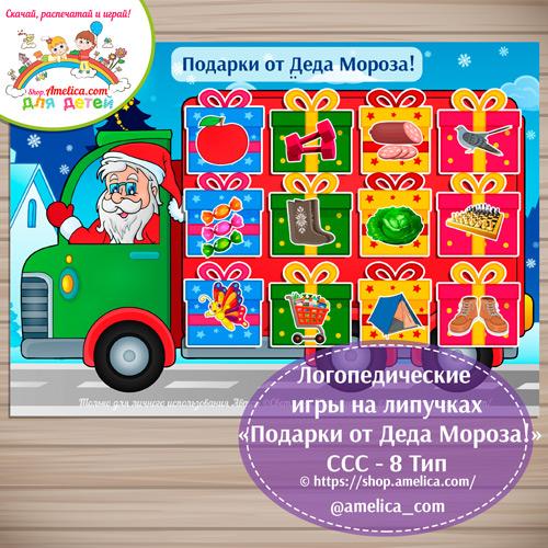 Логопедические игры на липучках «Подарки от Деда Мороза!», слоговая структура слова — 8 тип.