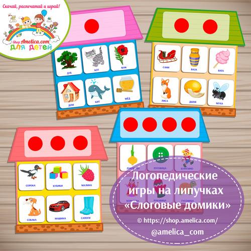 Логопедические игры на липучках «Слоговые домики - 1, 2, 3, 4 слога». Игры для формирования слоговой структуры слова у детей