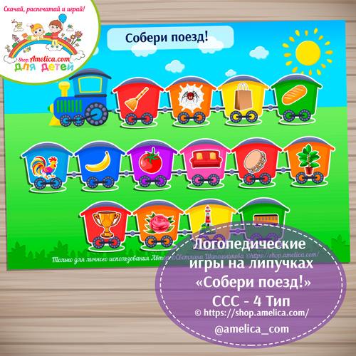 Логопедические игры на липучках «Собери поезд!», слоговая структура слова — 4 тип.