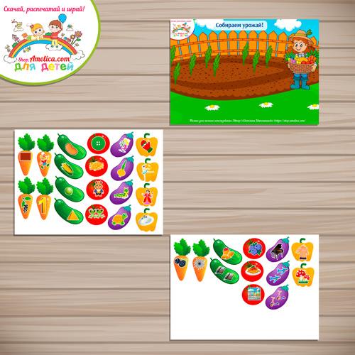 Логопедические игры на липучках «Собираем урожай!», слоговая структура слова — 14 тип.