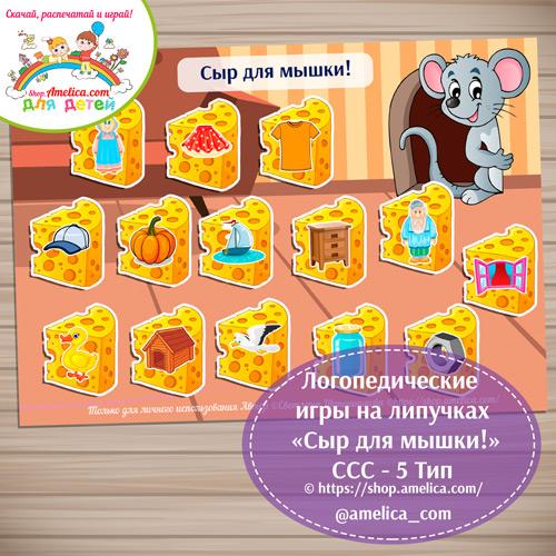 Логопедические игры на липучках «Сыр для мышки!», слоговая структура слова — 5 тип.