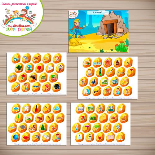 Логопедические игры на липучках «В шахте!», слоговая структура слова — 3 тип скачать для печати