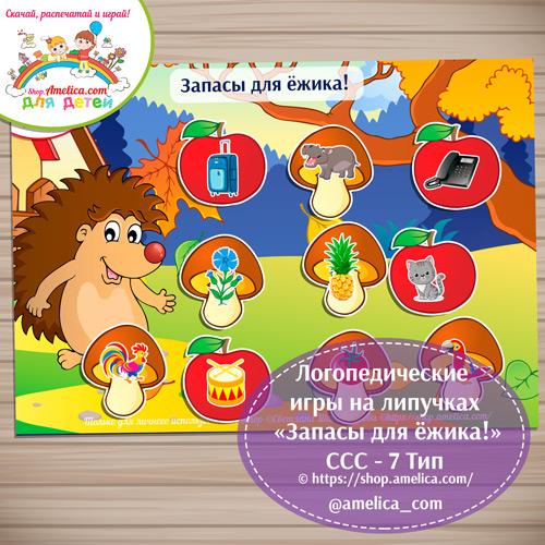 Логопедические игры на липучках «Запасы для ёжика!», слоговая структура слова — 7 тип.