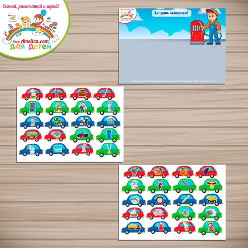 Логопедические игры на липучках «Заправь машинки!», слоговая структура слова — 9 тип скачать для печати