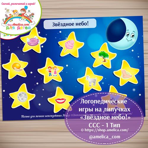 Логопедические игры на липучках «Звёздное небо!», слоговая структура слова - 1 тип скачать для печати