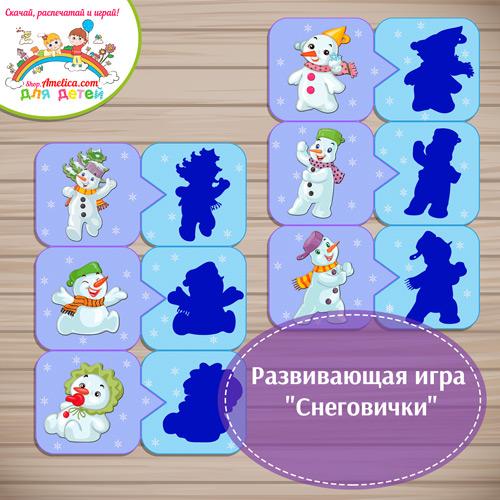 """Развивающая игра """"Снеговички""""."""