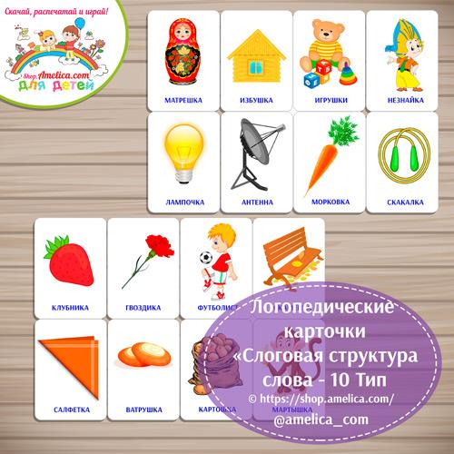 Пособие для логопеда! Карточки «Слоговая структура слова - 10 тип», речевой материал в картинках скачать для печати