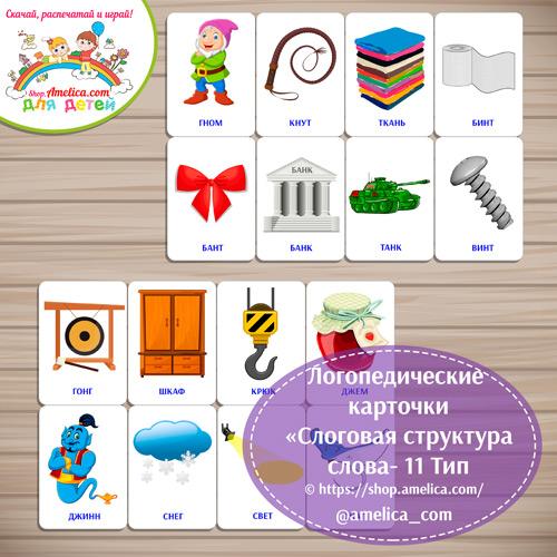 Пособие для логопеда! Логопедические карточки «Слоговая структура слова - 11 тип».