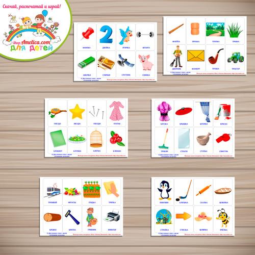 Пособие для логопеда! Карточки «Слоговая структура слова - 12 тип», речевой материал в картинках скачать для печати