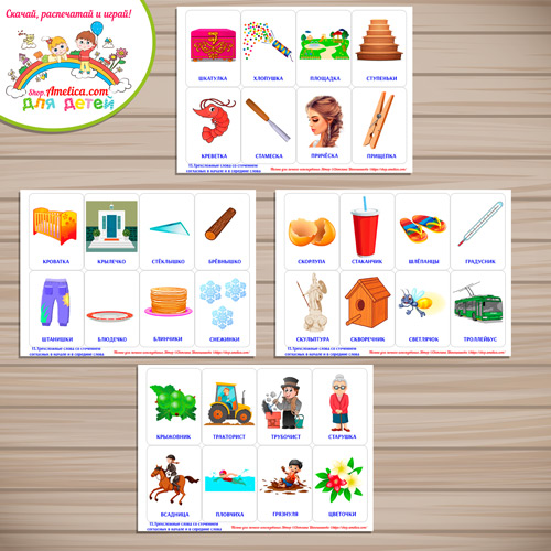 Пособие для логопеда! Карточки «Слоговая структура слова - 13 тип», речевой материал в картинках скачать для печати