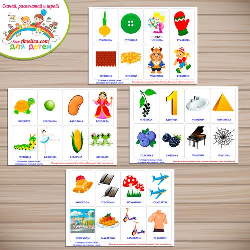 Пособие для логопеда! Логопедические карточки «Слоговая структура слова - 14 тип»