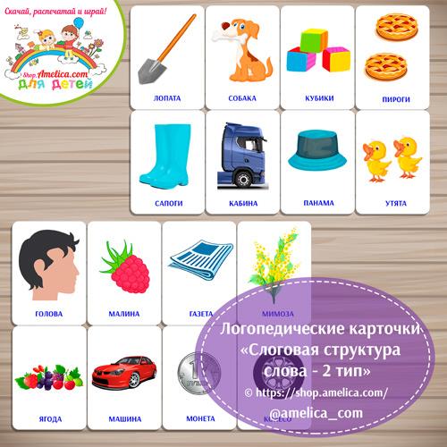Пособие для логопеда! Карточки «Слоговая структура слова - 2 тип»