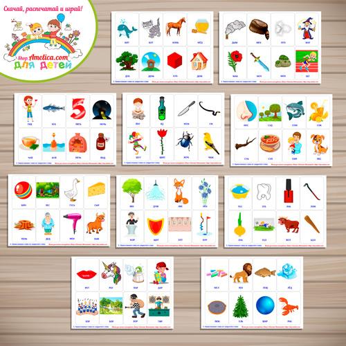 Пособие для логопеда! Карточки «Слоговая структура слова - 3 тип»