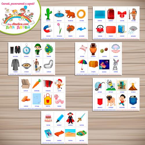 Пособие для логопеда! Карточки «Слоговая структура слова - 6 тип»