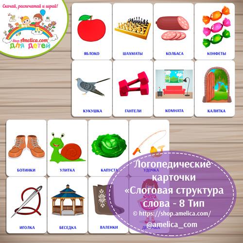 Пособие для логопеда! Логопедические карточки «Слоговая структура слова - 8 тип».