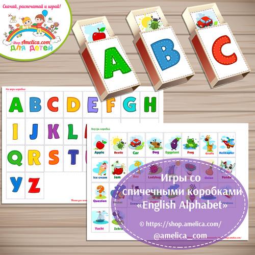 """Игры из спичечных коробков для детей своими руками! Шаблон игры """"English Alphabet"""" скачать и распечатать"""