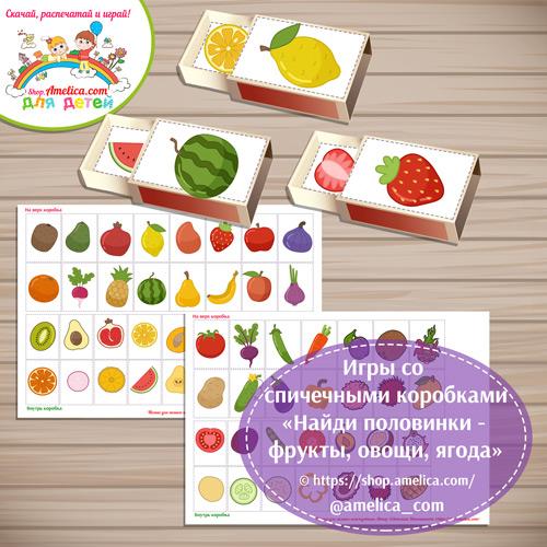 """Игры из спичечных коробков для детей своими руками! Шаблон игры """"Найди половинки - фрукты, овощи, ягода"""" скачать и распечатать"""