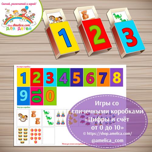 """Игры из спичечных коробков для детей своими руками! Шаблон игры """"Цифры и счёт от 0 до 10"""" скачать и распечатать"""