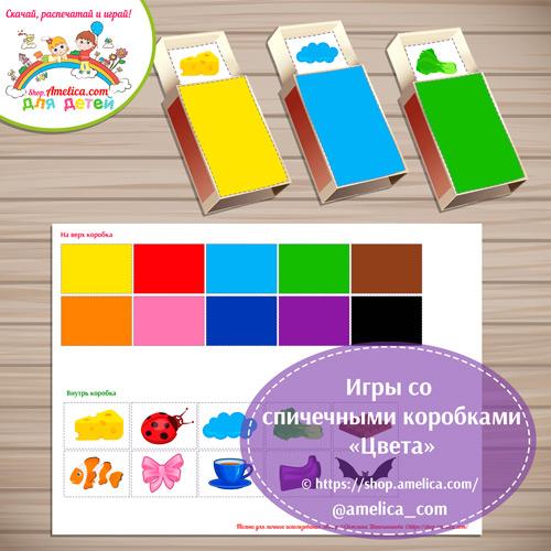 """Игры из спичечных коробков для детей своими руками! Шаблон игры """"Цвета"""" скачать и распечатать"""