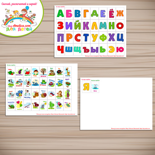 """Игры из спичечных коробков для детей своими руками! Шаблон игры """"Русский алфавит"""" скачать и распечатать"""